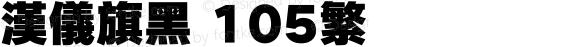 汉仪旗黑 105繁 Version 5.00