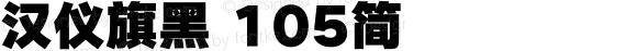 汉仪旗黑 105简 Version 5.00