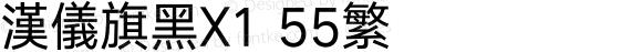 汉仪旗黑X1 55繁 Version 5.00