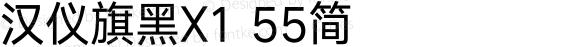 汉仪旗黑X1 55简 Version 5.00
