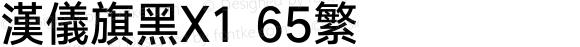 汉仪旗黑X1 65繁 Version 5.00