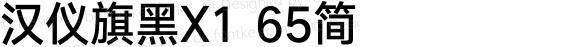 汉仪旗黑X1 65简 Version 5.00