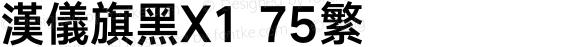 汉仪旗黑X1 75繁 Version 5.00
