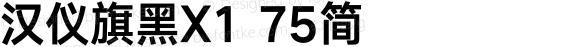 汉仪旗黑X1 75简 Version 5.00