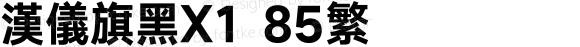 汉仪旗黑X1 85繁 Version 5.00