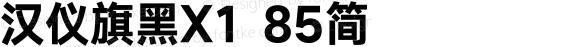 汉仪旗黑X1 85简 Version 5.00
