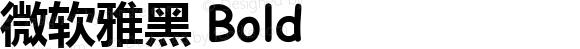 微软雅黑 Bold Version 5.00 July 4, 2007