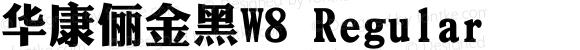 华康俪金黑W8 Regular Version 1.00