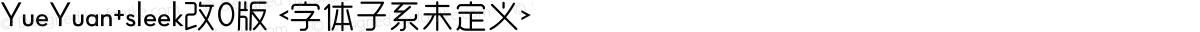 YueYuan+sleek改0版 <字体子系未定义>