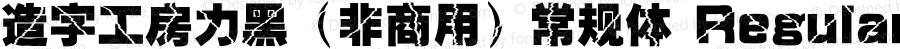 造字工房力黑(非商用)常规体 Regular Version 1.00 -