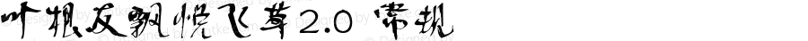 叶根友飘悦飞草2.0 常规 Version 1.00 January 6, 2016, initial release