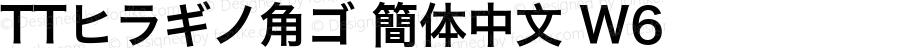 TTヒラギノ角ゴ 簡体中文 W6
