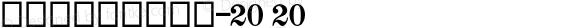 beethoven-20 20