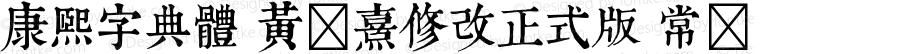 康熙字典體 黃宬熹修改正式版 常规