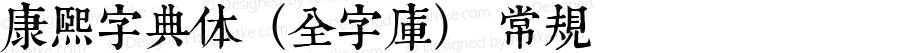 康熙字典体(全字库) 常规