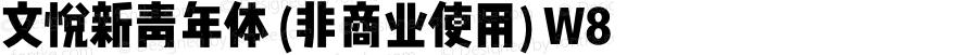 文悦新青年体 (非商业使用) W8