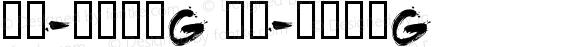 书法-英语字体G 书法-英语字体G 书法-英语字体G
