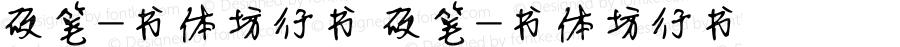 硬笔-书体坊行书 硬笔-书体坊行书 Version 1.00 September 25, 2008, initial release