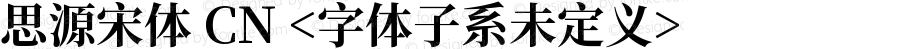 思源宋体 CN <字体子系未定义>