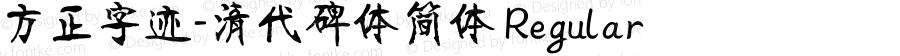 方正字迹-清代碑体简体 Regular Version 2.00