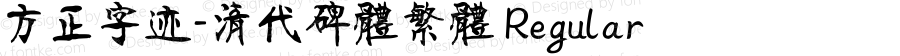 方正字迹-清代碑体繁体 Regular Version 2.00