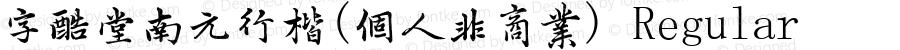 字酷堂南元行楷(个人非商业) Regular V1.0