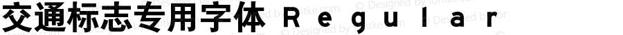交通标志专用字体 Regular Version5.00