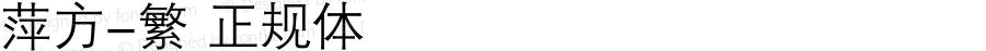 萍方-繁 正规体 Unicode9.0/161xxx