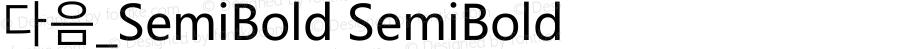 다음_SemiBold SemiBold