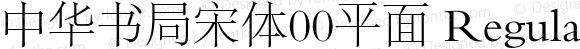 中华书局宋体00平面 Regular 2.07