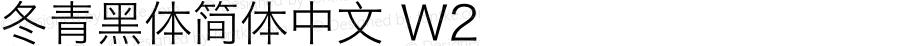 冬青黑体简体中文 W2
