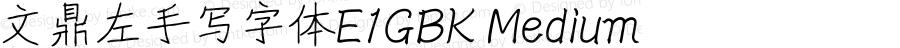 文鼎左手写字体E1GBK Medium Version 1.10 -