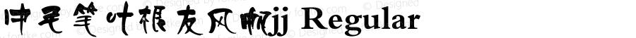 中毛笔叶根友风帆jj Regular 书体坊珍藏版中文字体开发客服  QQ:448488727   Version 1.00 July 27, 2007, initial release