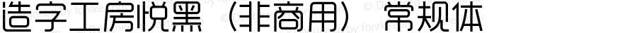 造字工房悦黑(非商用) 常规体