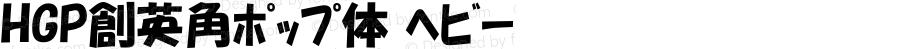 HGP創英角ポップ体 ヘビー Ver.2.02 (c255-pp1hp10-pp1z13-j0kei10-pp1f11-pp1s11-pp1n10-pp1e1̀Āᄄ∀위HGPSoeiKaku