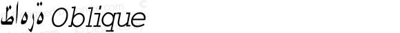 ظاهرة Oblique