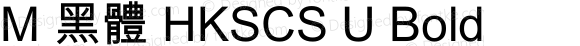 M 黑體 HKSCS U Bold 2.50