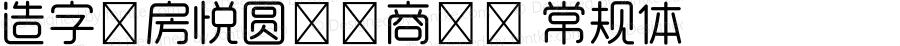 造字工房悦圆(非商用) 常规体