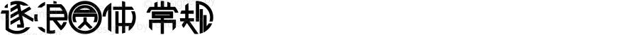 逐浪圆体 常规 Version1.0 20170517