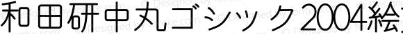 和田研中丸ゴシック2004絵文字P Regular