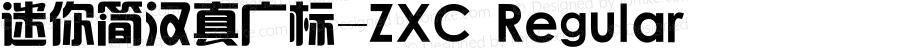 迷你简汉真广标-ZXC Regular Version 1.10 May 28, 2017