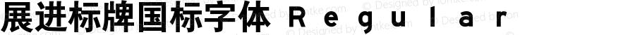 展进标牌国标字体 Regular Version1.02