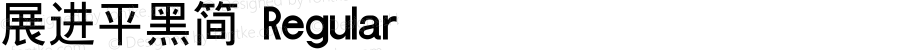 展进平黑简 Regular 二○○九年十月三十日 版本V1.00