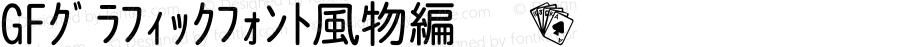 GFグラフィックフォント風物編 標準 Version 3.01