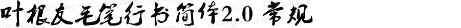 叶根友毛笔行书简体2.0 常规 Version 1.00 August 5, 2016, initial release