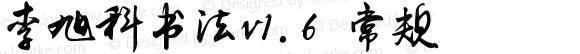 李旭科书法v1.6 常规 Version1.6 李旭科拥有此字体版权,使用需取得授权。联系电话:13830808900  QQ:295716442 微信号:seakerlee