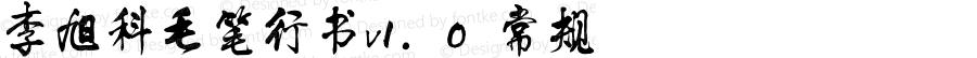 李旭科毛笔行书v1.0 常规 Version 1.0李旭科拥有此字体版权,使用需取得授权。联系电话:13830808900  QQ:295716442 微信号:seakerlee