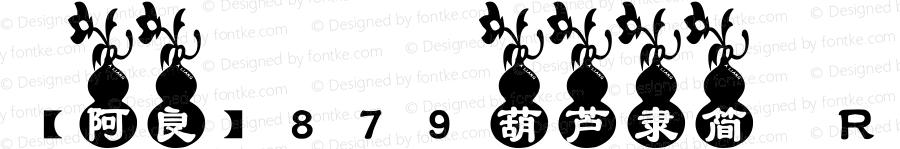 【阿良】879葫芦隶简 Regular Version 1.00 May 9, 2017, initial release
