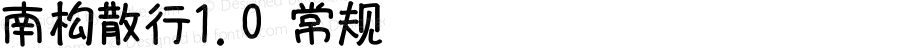 南构散行1.0 常规 Version 1.00 July 31, 2016, initial release
