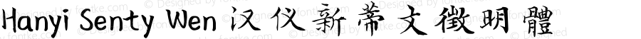 Hanyi Senty Wen 汉仪新蒂文徵明體  Version 1.00 March 7, 2017, initial release